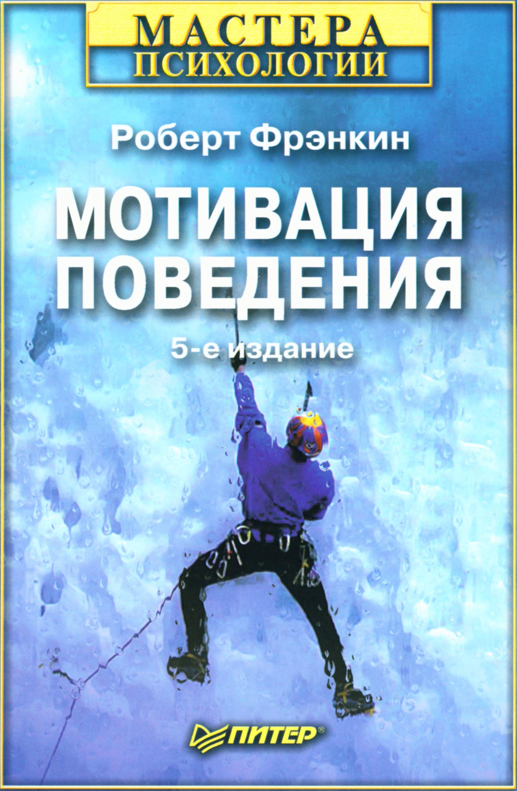 """Обложка книги """"Мотивация поведения (5-е издание)"""""""