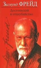 Достоевский и отцеубийство, Фрейд Сигизмунд