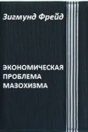 Экономическая проблема мазохизма, Фрейд Сигизмунд