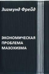 """Обложка книги """"Экономическая проблема мазохизма"""""""