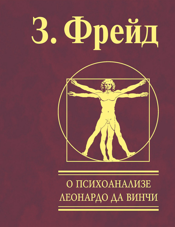 """Обложка книги """"О психоанализе. Леонардо да Винчи"""""""