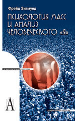 Психология масс и анализ человеческого 'Я', Фрейд Сигизмунд