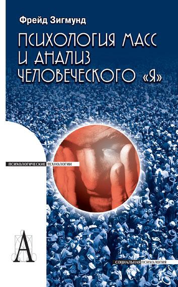 """Обложка книги """"Психология масс и анализ человеческого 'Я'"""""""