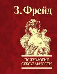 Психология сексуальности, Фрейд Зигмунд