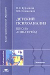 """Обложка книги """"Теория и практика детского психоанализа"""""""