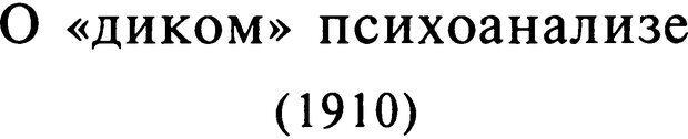 DJVU. Том 11 (дополнительный). Сочинения по технике лечения. Фрейд З. Страница 125. Читать онлайн