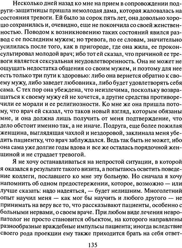 DJVU. Том 11 (дополнительный). Сочинения по технике лечения. Фрейд З. Страница 127. Читать онлайн