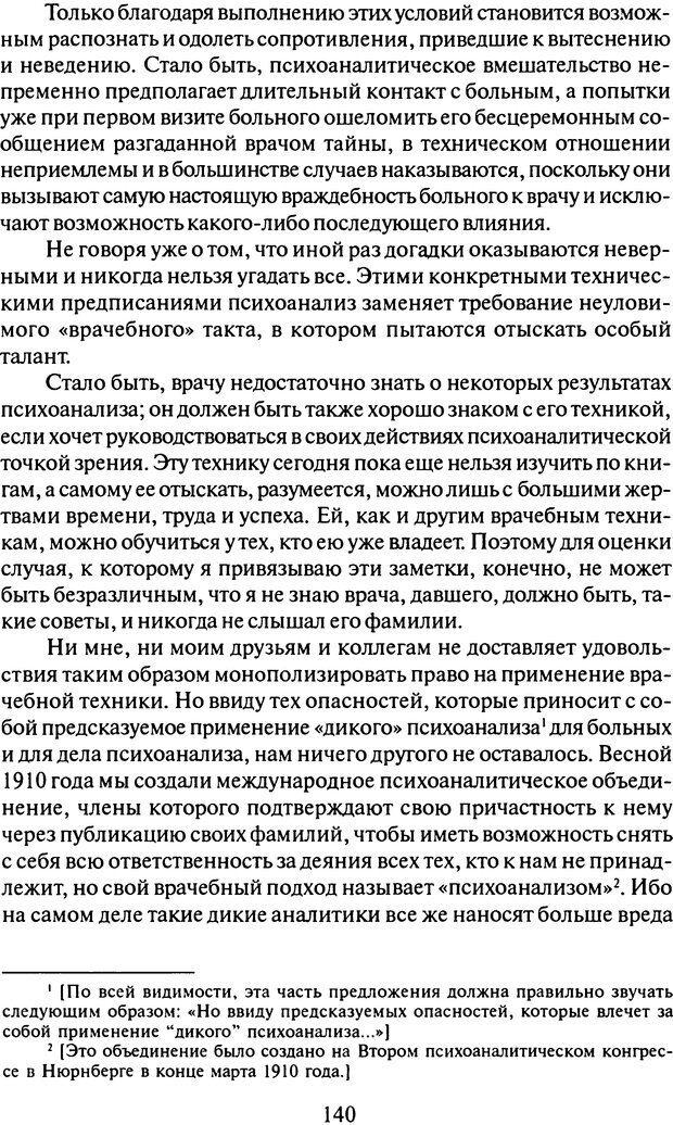 DJVU. Том 11 (дополнительный). Сочинения по технике лечения. Фрейд З. Страница 132. Читать онлайн