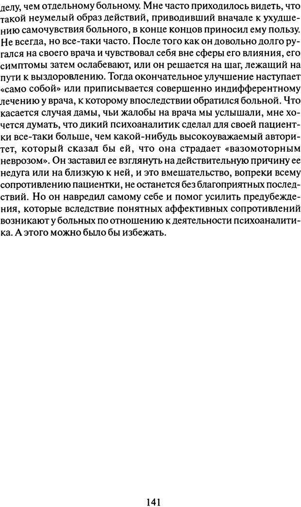 DJVU. Том 11 (дополнительный). Сочинения по технике лечения. Фрейд З. Страница 133. Читать онлайн
