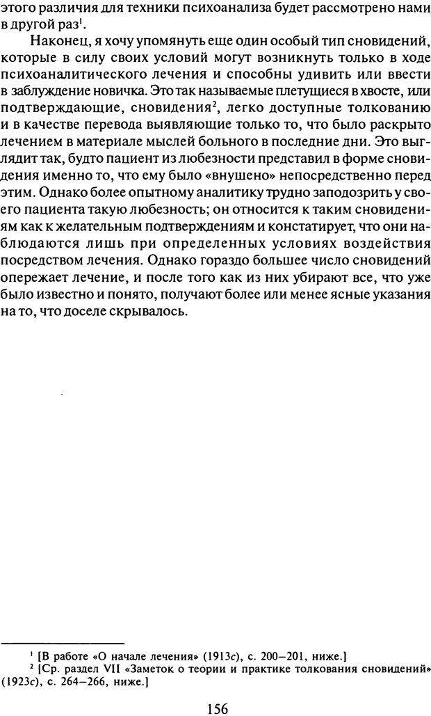 DJVU. Том 11 (дополнительный). Сочинения по технике лечения. Фрейд З. Страница 146. Читать онлайн