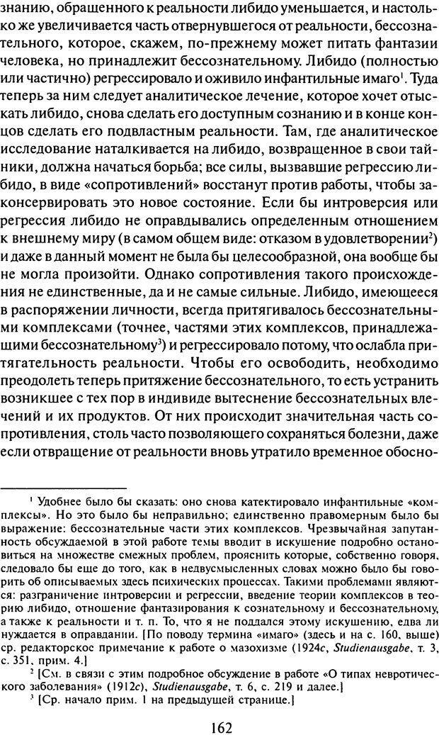 DJVU. Том 11 (дополнительный). Сочинения по технике лечения. Фрейд З. Страница 152. Читать онлайн