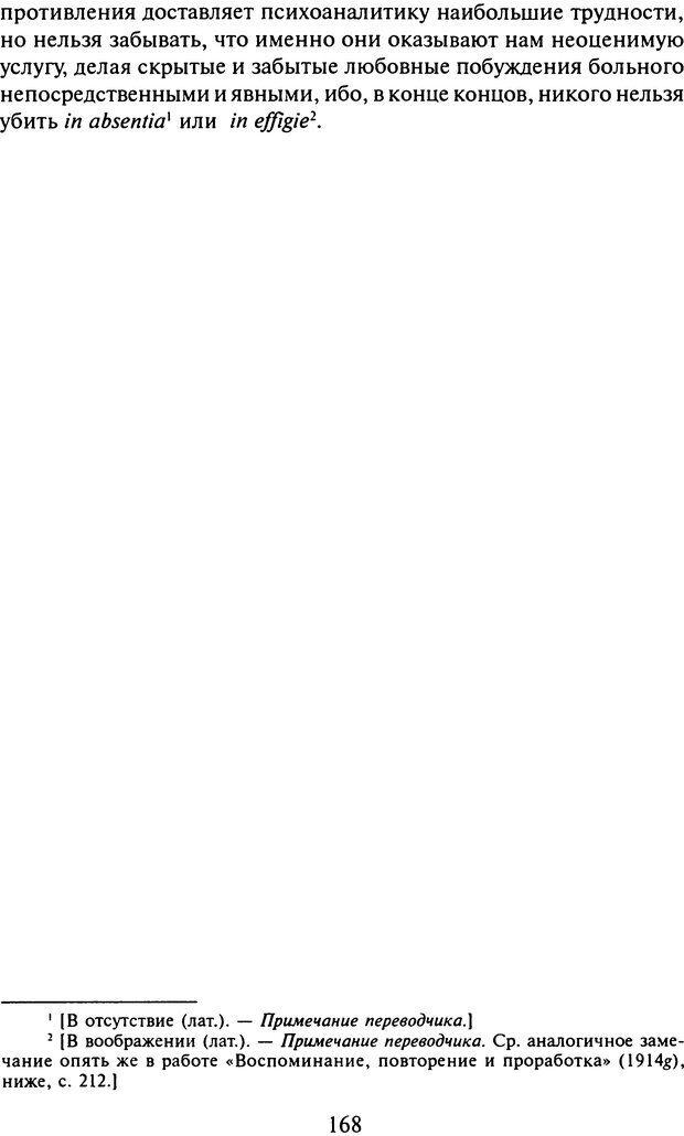 DJVU. Том 11 (дополнительный). Сочинения по технике лечения. Фрейд З. Страница 158. Читать онлайн