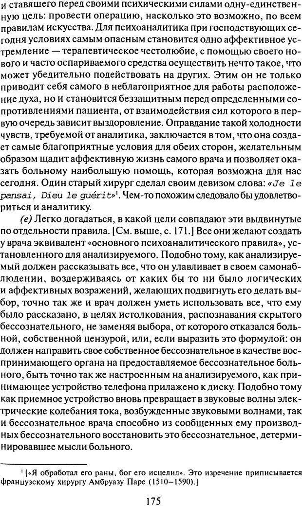 DJVU. Том 11 (дополнительный). Сочинения по технике лечения. Фрейд З. Страница 165. Читать онлайн