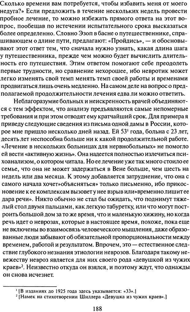 DJVU. Том 11 (дополнительный). Сочинения по технике лечения. Фрейд З. Страница 178. Читать онлайн