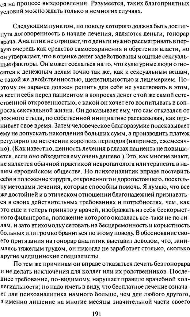 DJVU. Том 11 (дополнительный). Сочинения по технике лечения. Фрейд З. Страница 181. Читать онлайн