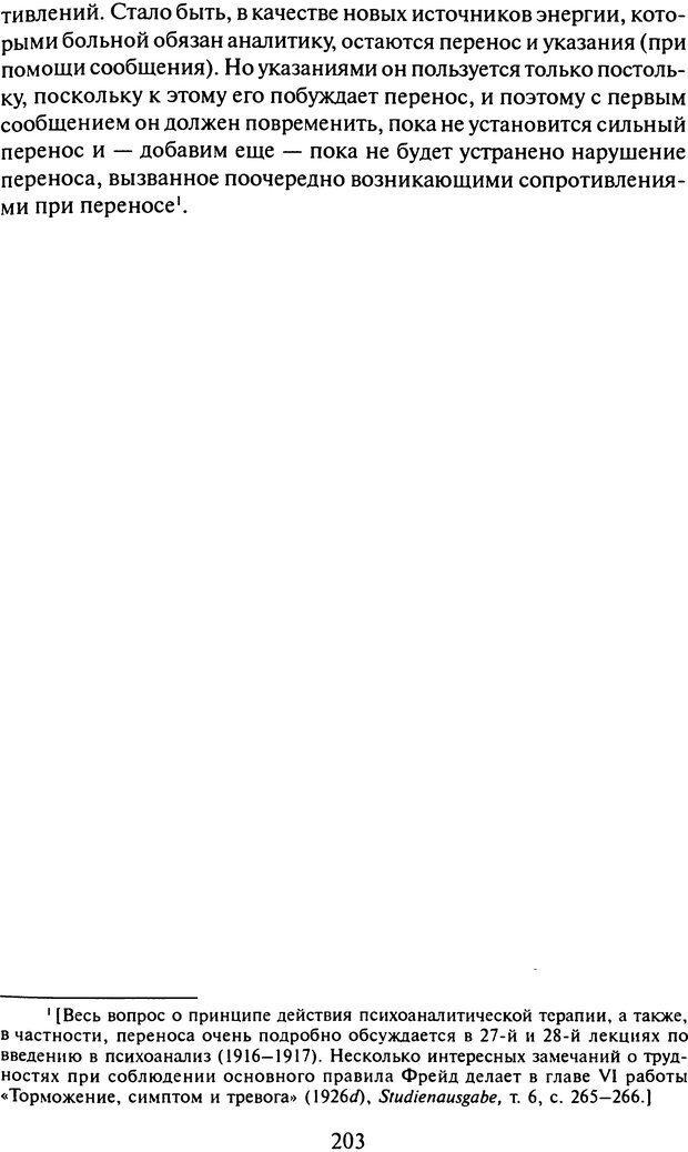 DJVU. Том 11 (дополнительный). Сочинения по технике лечения. Фрейд З. Страница 193. Читать онлайн