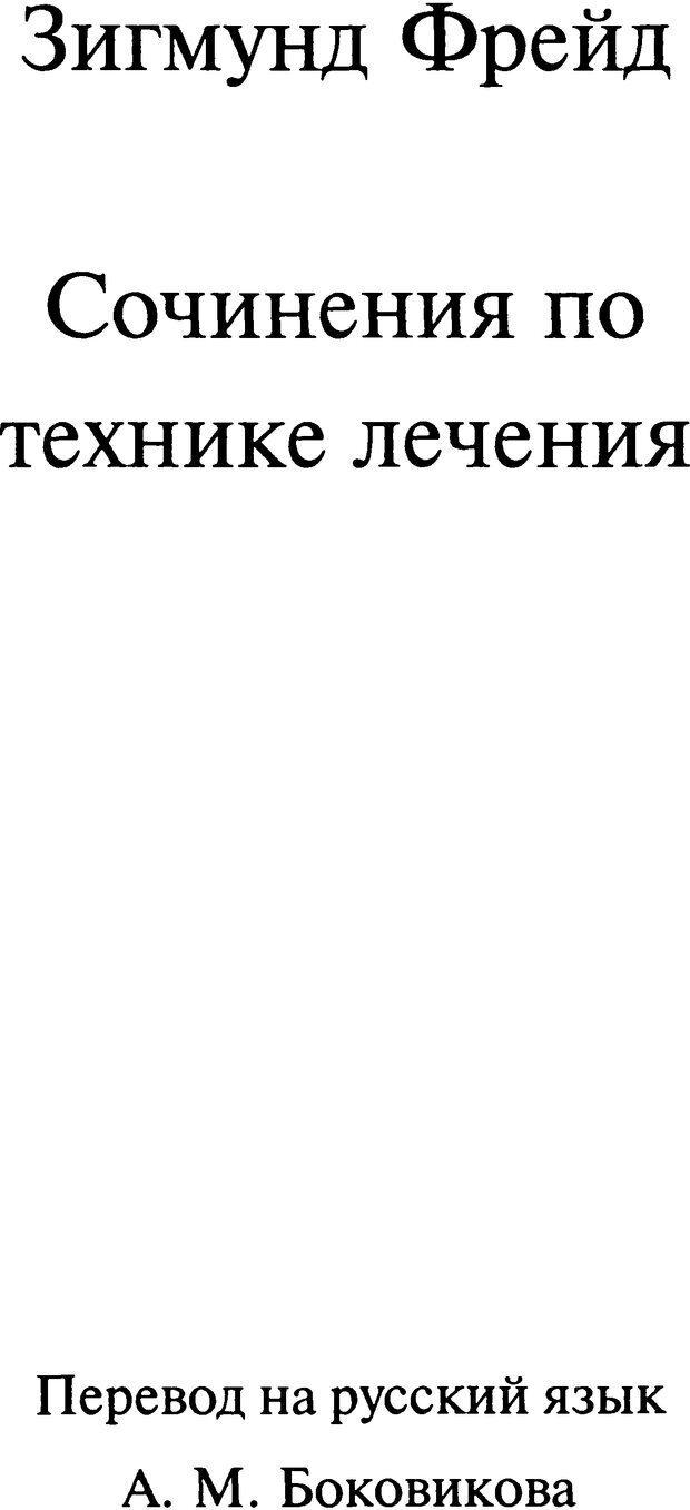 DJVU. Том 11 (дополнительный). Сочинения по технике лечения. Фрейд З. Страница 2. Читать онлайн