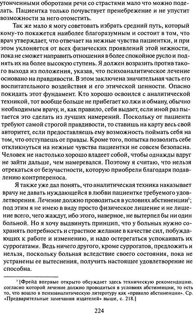 DJVU. Том 11 (дополнительный). Сочинения по технике лечения. Фрейд З. Страница 212. Читать онлайн