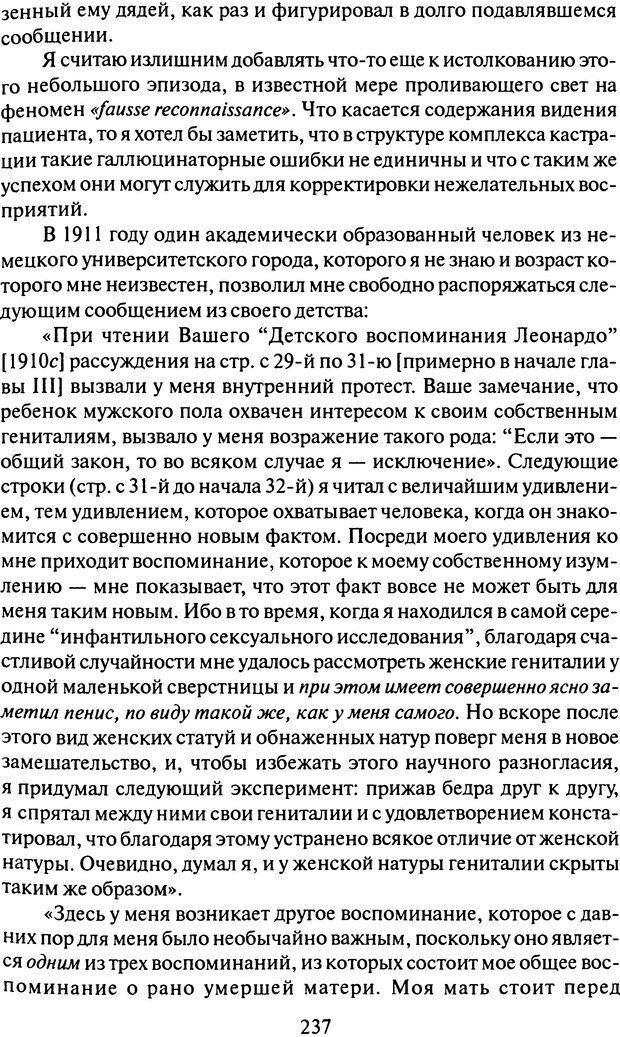 DJVU. Том 11 (дополнительный). Сочинения по технике лечения. Фрейд З. Страница 225. Читать онлайн