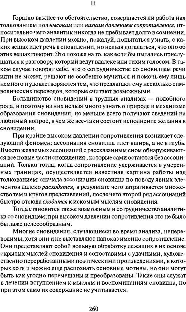 DJVU. Том 11 (дополнительный). Сочинения по технике лечения. Фрейд З. Страница 246. Читать онлайн