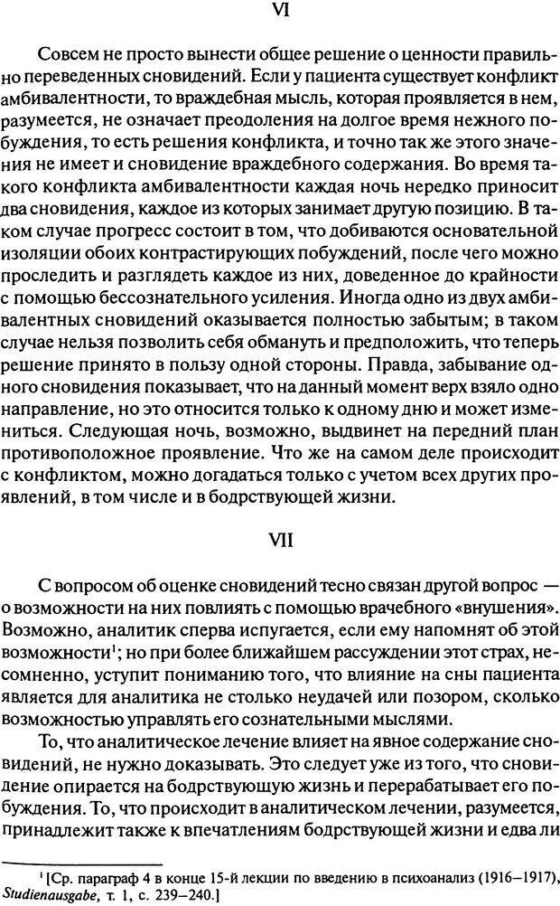 DJVU. Том 11 (дополнительный). Сочинения по технике лечения. Фрейд З. Страница 249. Читать онлайн