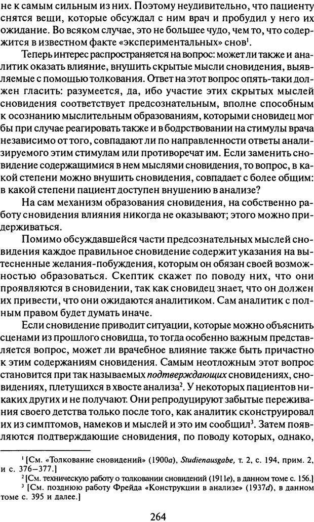 DJVU. Том 11 (дополнительный). Сочинения по технике лечения. Фрейд З. Страница 250. Читать онлайн