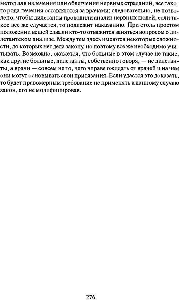 DJVU. Том 11 (дополнительный). Сочинения по технике лечения. Фрейд З. Страница 261. Читать онлайн