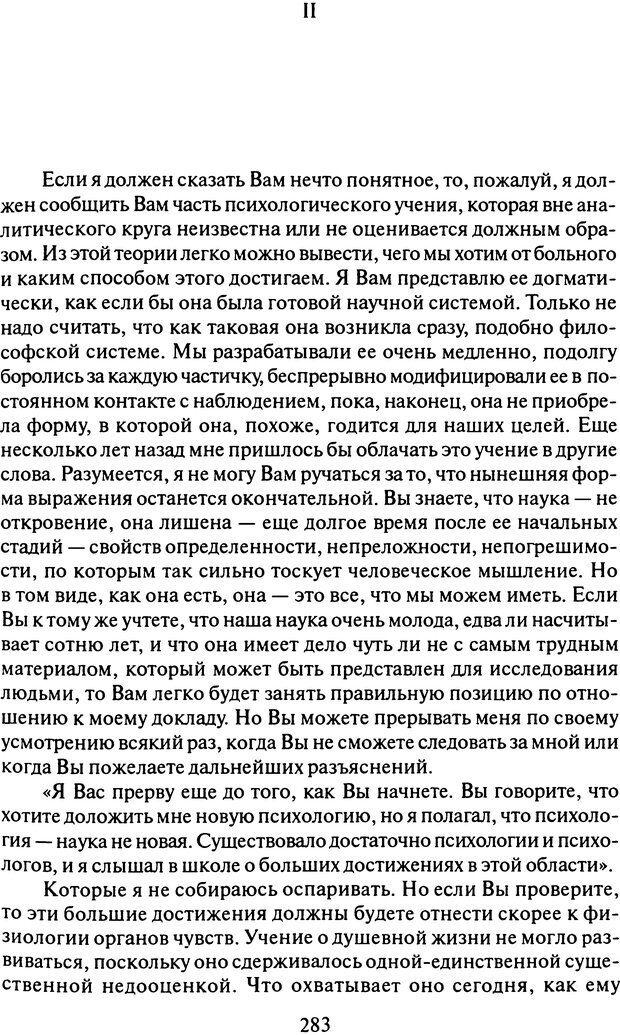 DJVU. Том 11 (дополнительный). Сочинения по технике лечения. Фрейд З. Страница 268. Читать онлайн