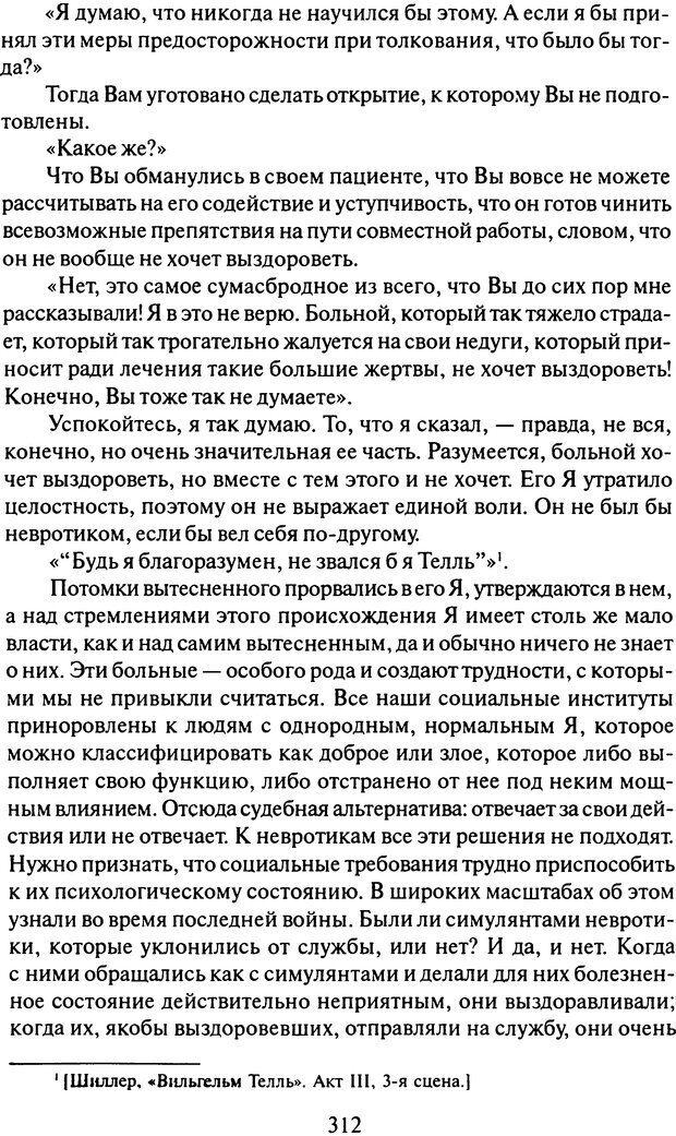 DJVU. Том 11 (дополнительный). Сочинения по технике лечения. Фрейд З. Страница 297. Читать онлайн