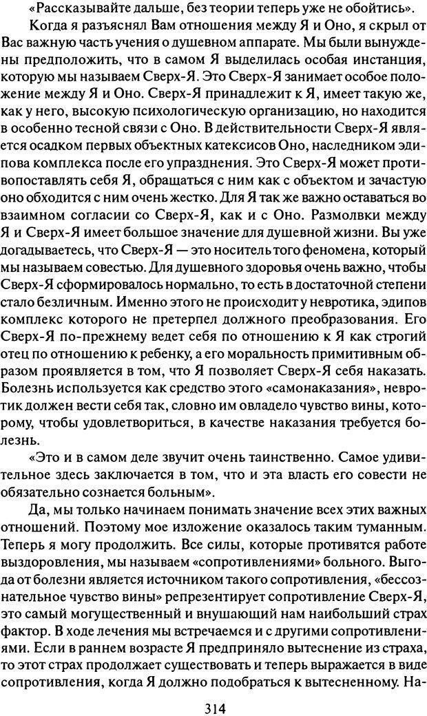 DJVU. Том 11 (дополнительный). Сочинения по технике лечения. Фрейд З. Страница 299. Читать онлайн