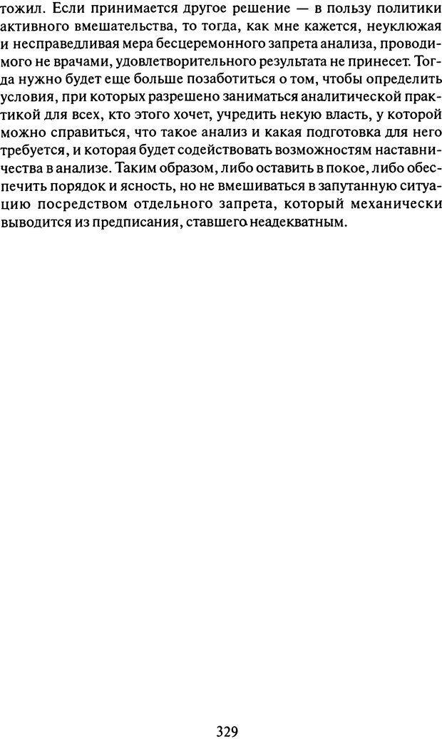 DJVU. Том 11 (дополнительный). Сочинения по технике лечения. Фрейд З. Страница 314. Читать онлайн