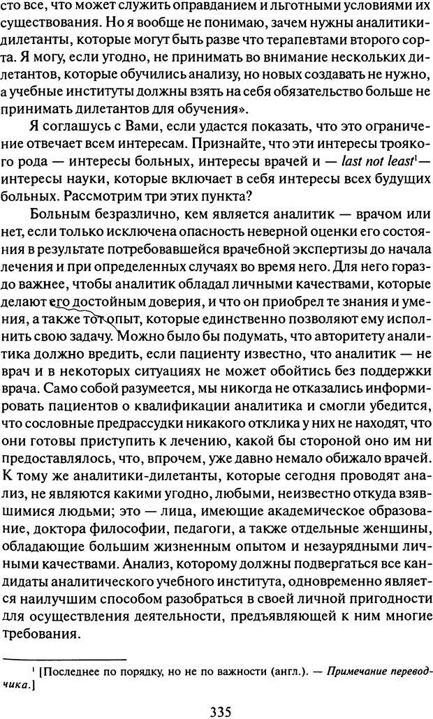 DJVU. Том 11 (дополнительный). Сочинения по технике лечения. Фрейд З. Страница 320. Читать онлайн