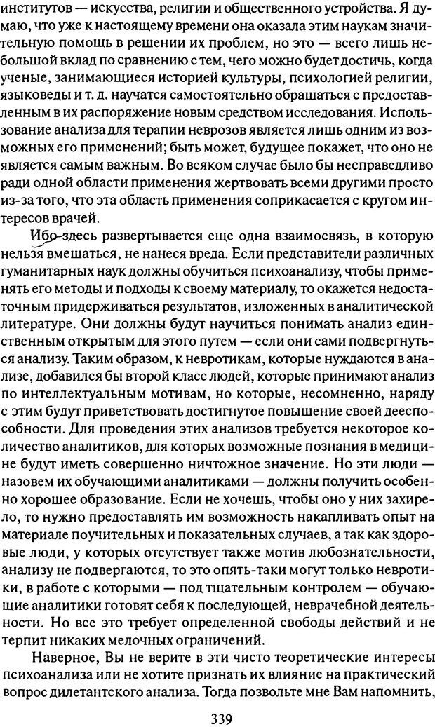DJVU. Том 11 (дополнительный). Сочинения по технике лечения. Фрейд З. Страница 324. Читать онлайн