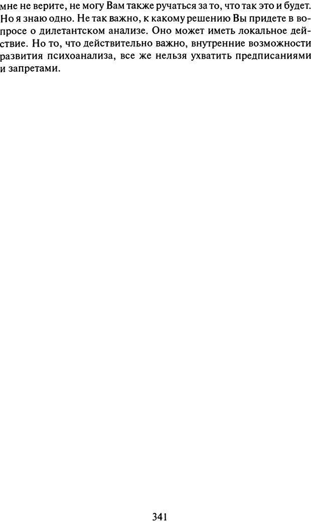 DJVU. Том 11 (дополнительный). Сочинения по технике лечения. Фрейд З. Страница 326. Читать онлайн