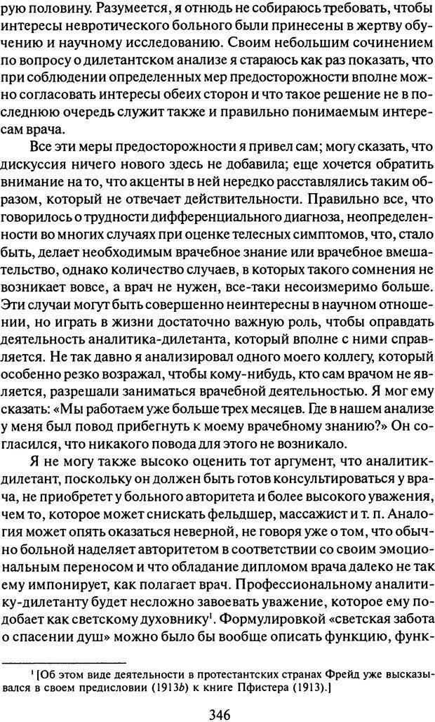 DJVU. Том 11 (дополнительный). Сочинения по технике лечения. Фрейд З. Страница 331. Читать онлайн