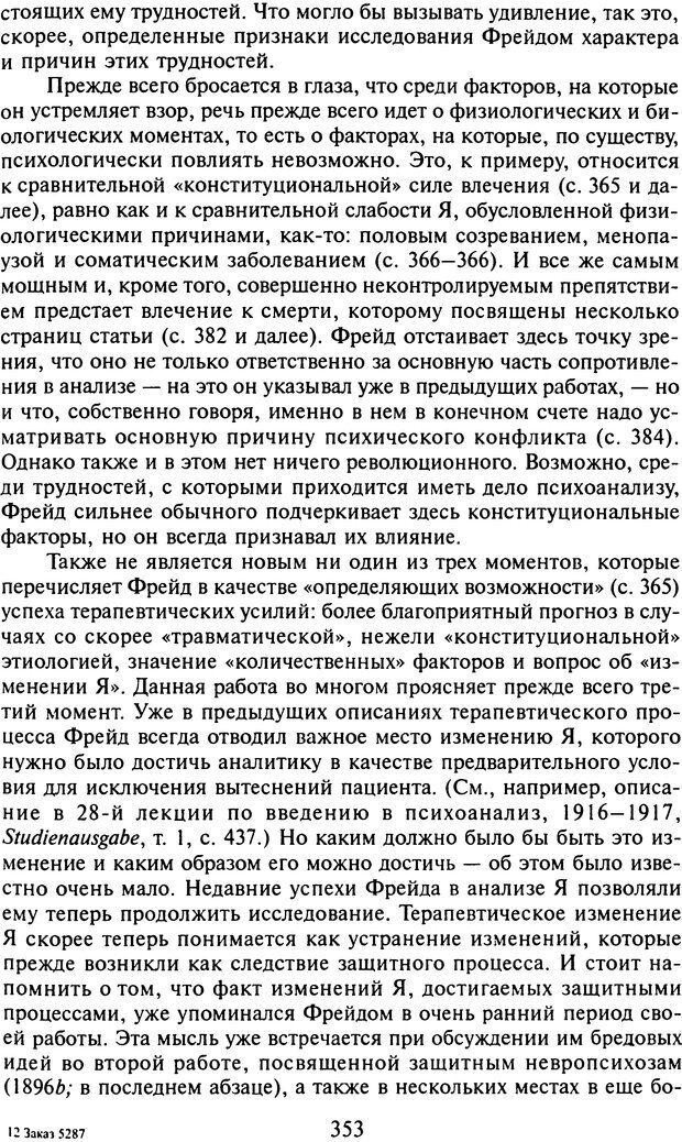 DJVU. Том 11 (дополнительный). Сочинения по технике лечения. Фрейд З. Страница 337. Читать онлайн