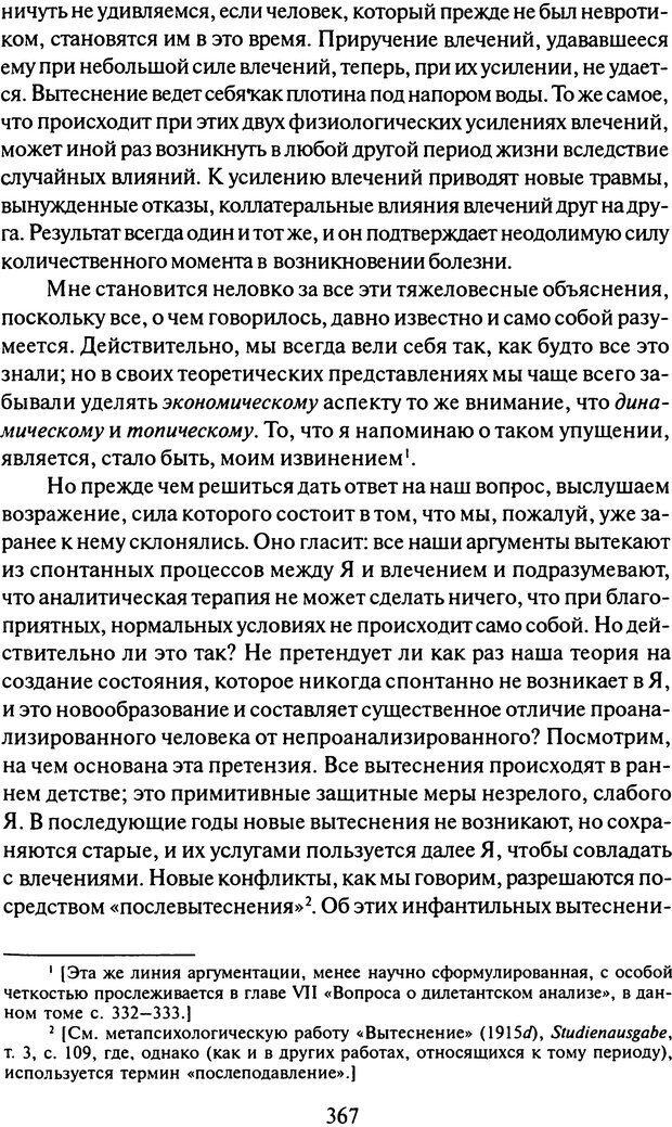 DJVU. Том 11 (дополнительный). Сочинения по технике лечения. Фрейд З. Страница 351. Читать онлайн