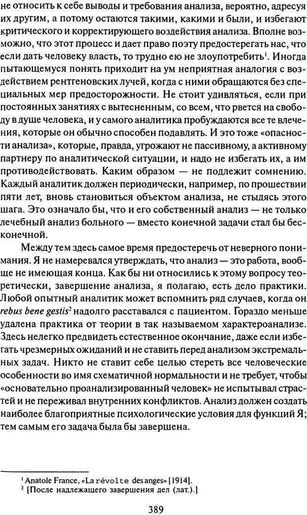 DJVU. Том 11 (дополнительный). Сочинения по технике лечения. Фрейд З. Страница 373. Читать онлайн