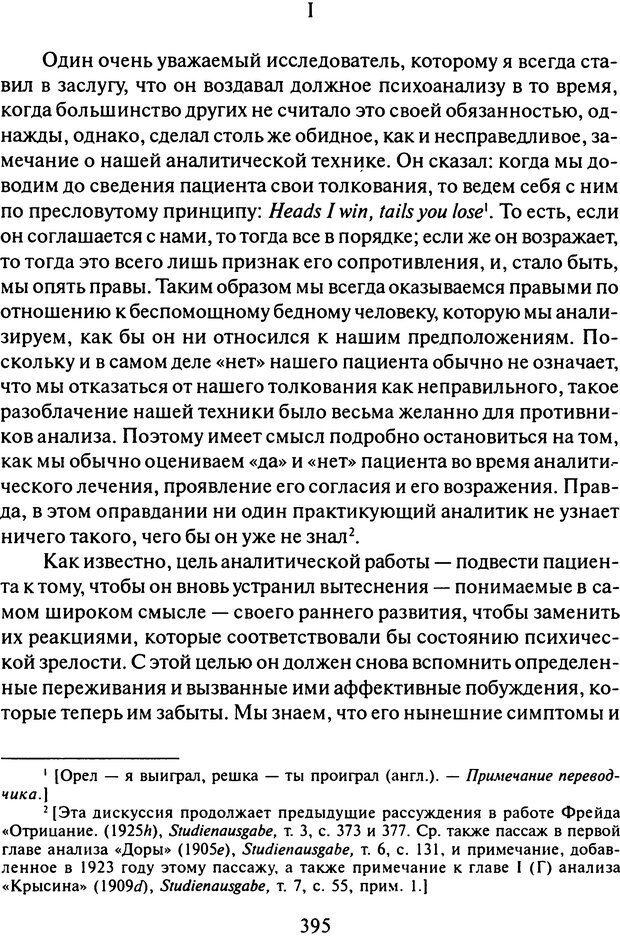 DJVU. Том 11 (дополнительный). Сочинения по технике лечения. Фрейд З. Страница 379. Читать онлайн