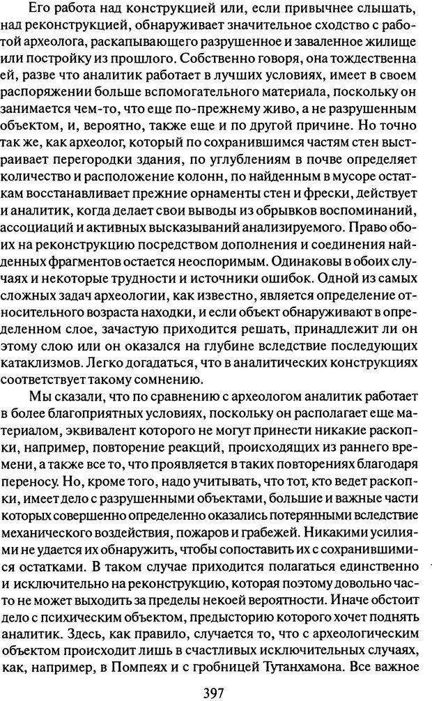 DJVU. Том 11 (дополнительный). Сочинения по технике лечения. Фрейд З. Страница 381. Читать онлайн