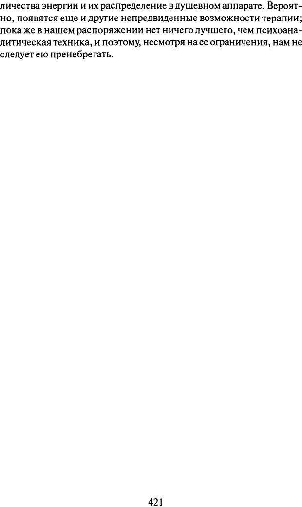 DJVU. Том 11 (дополнительный). Сочинения по технике лечения. Фрейд З. Страница 404. Читать онлайн