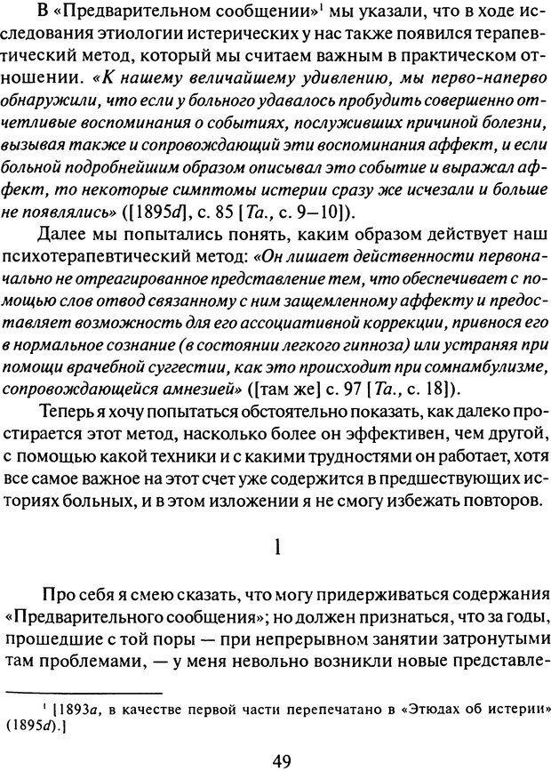 DJVU. Том 11 (дополнительный). Сочинения по технике лечения. Фрейд З. Страница 43. Читать онлайн