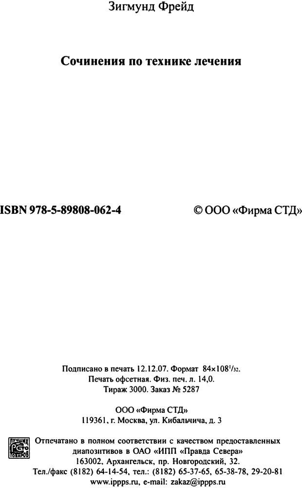 DJVU. Том 11 (дополнительный). Сочинения по технике лечения. Фрейд З. Страница 434. Читать онлайн