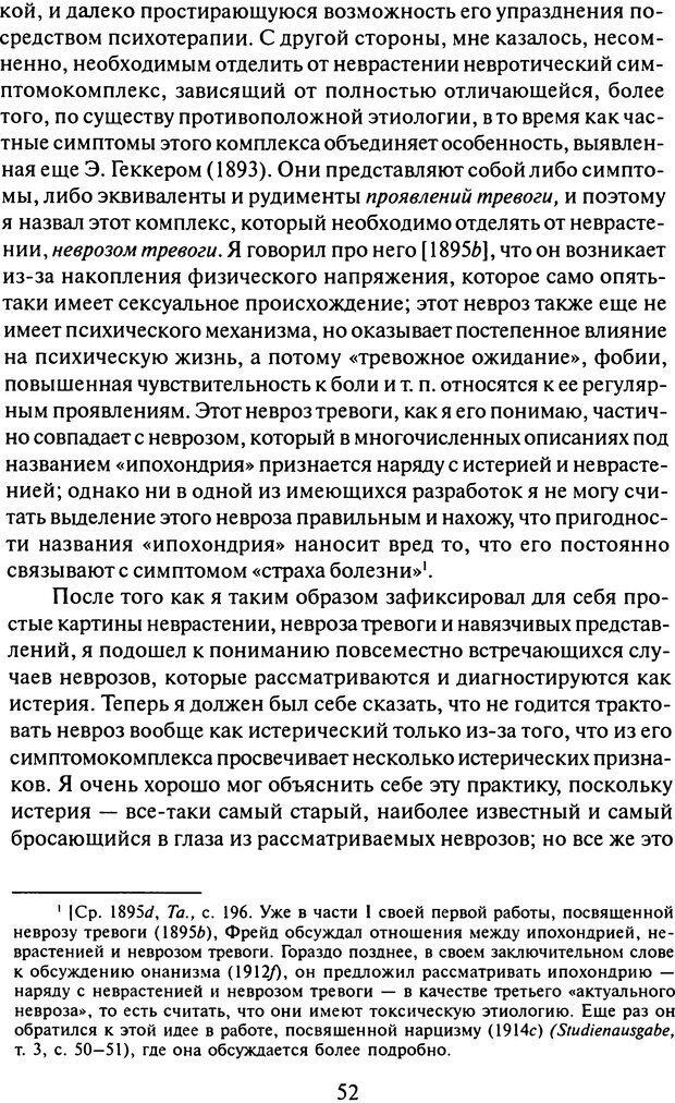 DJVU. Том 11 (дополнительный). Сочинения по технике лечения. Фрейд З. Страница 46. Читать онлайн
