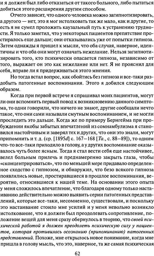 DJVU. Том 11 (дополнительный). Сочинения по технике лечения. Фрейд З. Страница 56. Читать онлайн