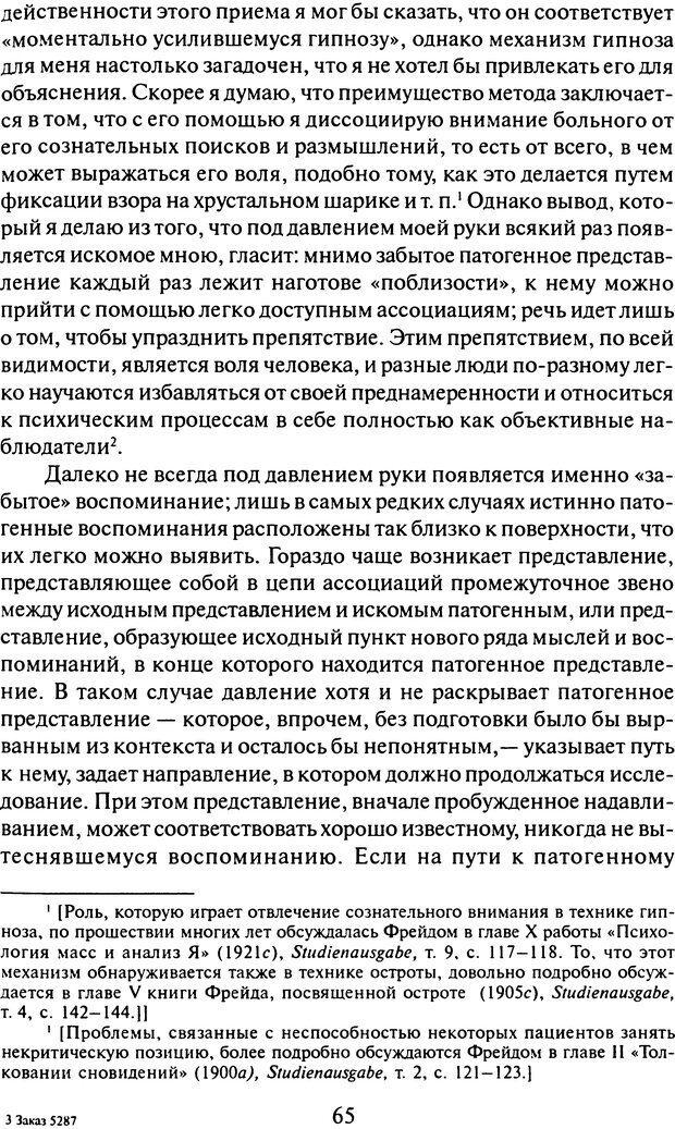 DJVU. Том 11 (дополнительный). Сочинения по технике лечения. Фрейд З. Страница 59. Читать онлайн