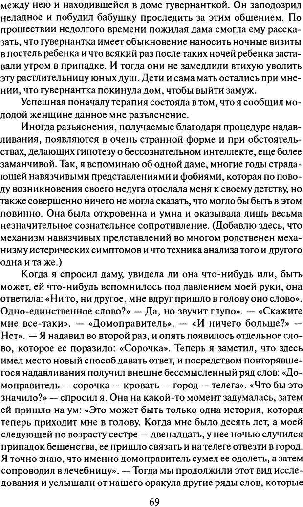 DJVU. Том 11 (дополнительный). Сочинения по технике лечения. Фрейд З. Страница 63. Читать онлайн