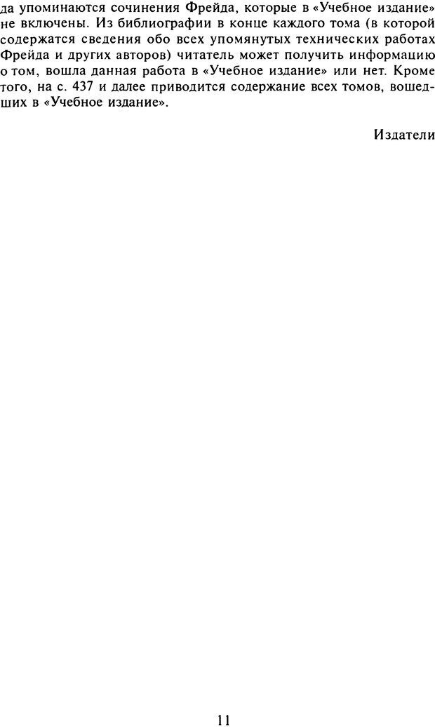 DJVU. Том 11 (дополнительный). Сочинения по технике лечения. Фрейд З. Страница 8. Читать онлайн