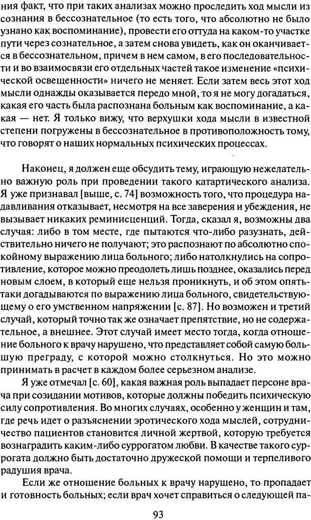 DJVU. Том 11 (дополнительный). Сочинения по технике лечения. Фрейд З. Страница 87. Читать онлайн