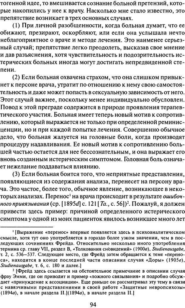 DJVU. Том 11 (дополнительный). Сочинения по технике лечения. Фрейд З. Страница 88. Читать онлайн